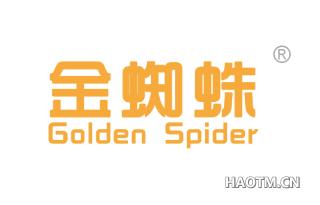 金蜘蛛 GOLDENSPIDER