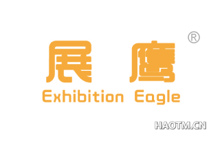 展鹰 EXHIBITIONEAGLE