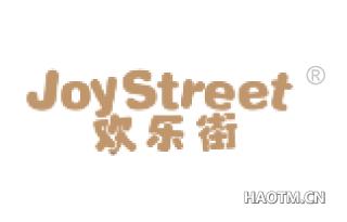 欢乐街 JOYSTREET