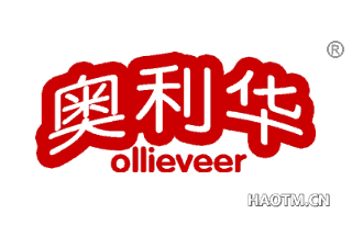 奥利华 OLLIEVEER