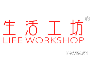 生活工坊 LIFEWORKSHOP