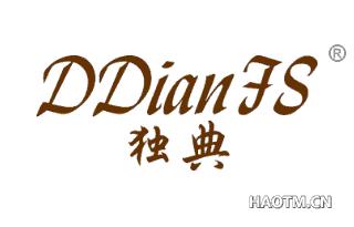 独典 DDIANFS