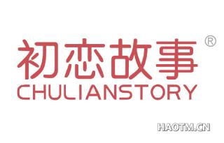 初恋故事 CHULIANSTORY