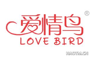 爱情鸟 LOVEBIRD