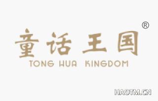 童话王国 TONGHUAKINGDOM