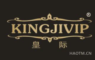 皇际 KINGJIVIP