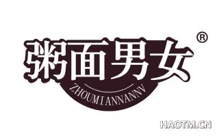粥面男女 ZHOUMIANNANNV