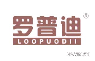 罗普迪 LOOPUODII