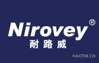 耐路威 NIROVEY