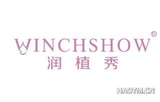 润植秀 WINCHSHOW