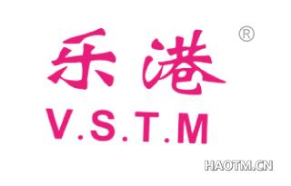 乐港 VSTM