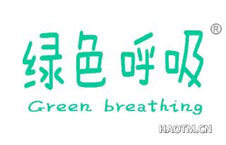 绿色呼吸 GREENBREATHING