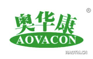 奥华康 AOVACON