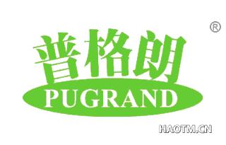 普格朗 PUGRAND