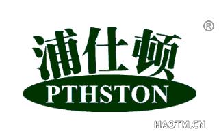 浦仕顿 PTHSTON