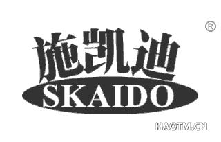 施凯迪 SKAIDO