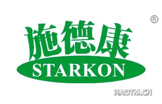 施德康 STARKON