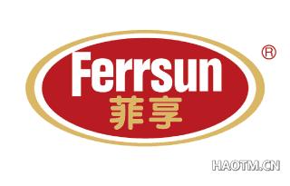 菲享 FERRSUN