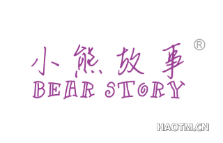 小熊故事 BEARSTORY