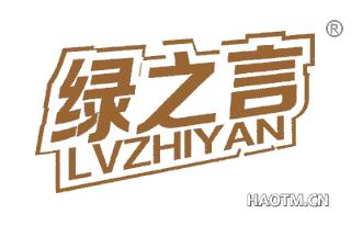 绿之言 LVZHIYAN