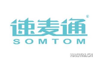 速麦通 SOMTOM