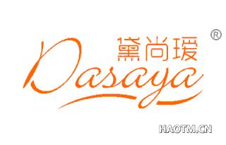 黛尚瑷 DASAYA