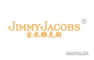 吉米雅克斯 JIMMYJACOBS
