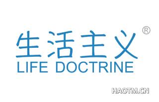 生活主义 LIFEDOCTRINE