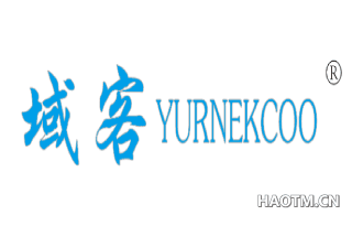 域客 YURNEKCOO