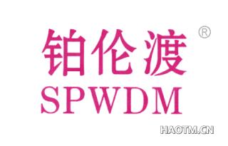 铂伦渡 SPWDM