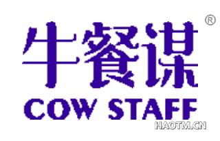 牛餐谋 COWSTAFF