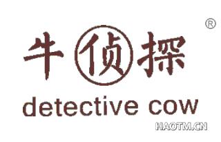 牛侦探 DECTIVECOW