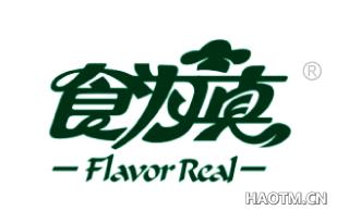 食为真 FLAVORREAL