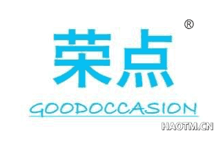 荣点 GOODOCCASION