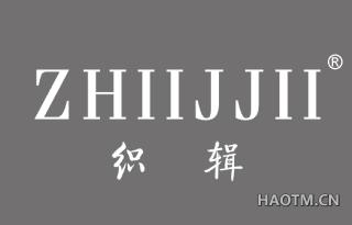 织辑 ZHIIJJII