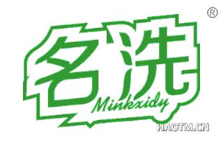 名洗 MINKXIDY