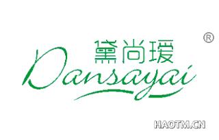 黛尚瑷 DANSAYAI