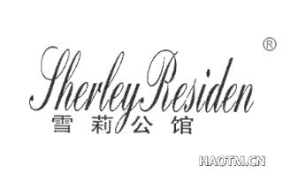 雪莉公馆 SHERLEYRESIDEN