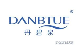 丹碧泉 DANBTUE