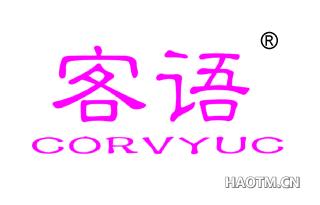 客语 CORVYUC