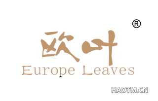 欧叶 EUROPELEAVES