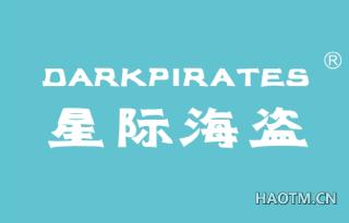 星际海盗 DARKPIRATES