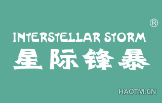 星际锋暴 INTERSTELLARSTORM