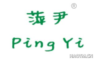 萍尹 PINGYI