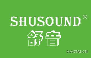 舒音 SHUSOUND