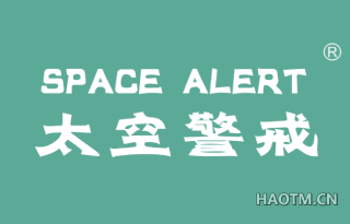 太空警戒 SPACEALERT