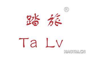 踏旅 TALV