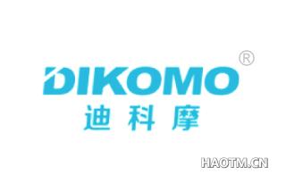 迪科摩 DIKOMO