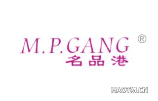 名品港 MPGANG