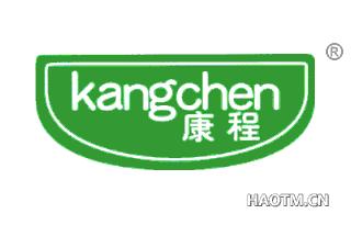 康程 KANGCHEN